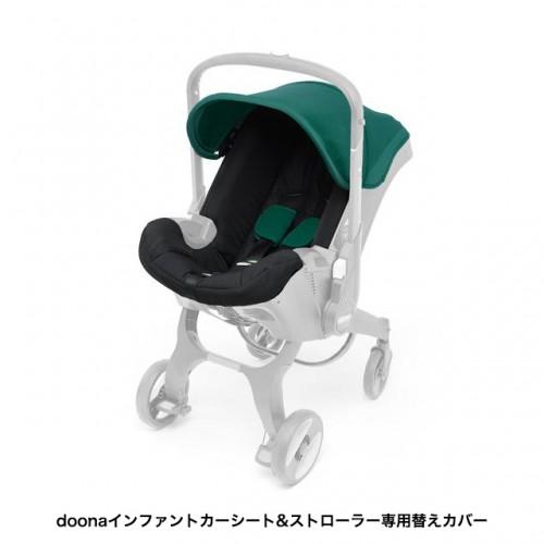 インファントカーシート&ストローラー用替えカバー (doona.(ドゥーナ ...